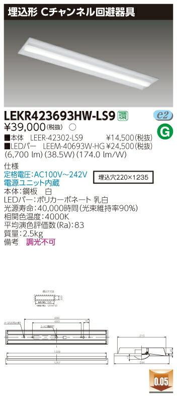 【最安値挑戦中!最大17倍】東芝 LEKR423693HW-LS9 ベースライト TENQOO40形埋込形Cチャンネル回避器具 LED(白色) 電源ユニット内蔵 非調光 [∽]