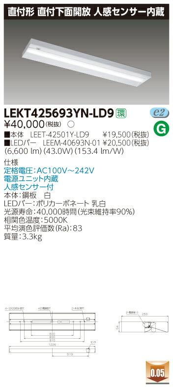 【最安値挑戦中!SPU他7倍~】東芝 LEKT425693YN-LD9 ベースライト TENQOO直付40形 下面開放 センサ付 LED(昼白色) 電源ユニット内蔵 調光可能形 [∽]