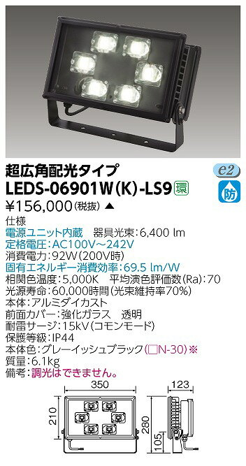 【最安値挑戦中!SPU他7倍~】東芝 LEDS-06901W(K)-LS9 LED小形角形投光器 昼白色 超広角配光 電源ユニット内蔵 ランプ非梱包 受注生産品 [∽§]