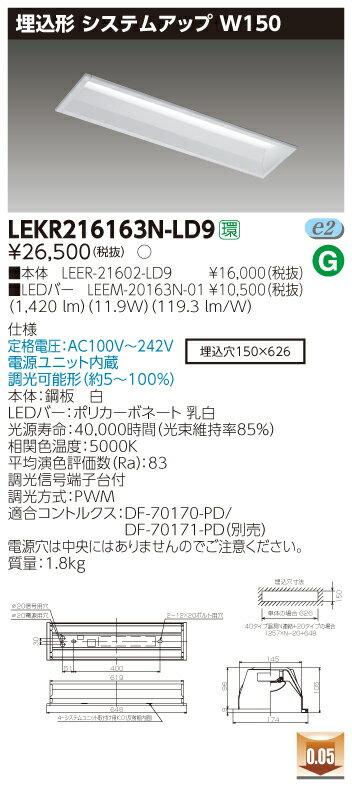 【最安値挑戦中!SPU他7倍~】東芝 LEKR216163N-LD9 ベースライト TENQOO埋込20形システムアップW150 LED(昼白色) 電源ユニット内蔵 調光 [∽]