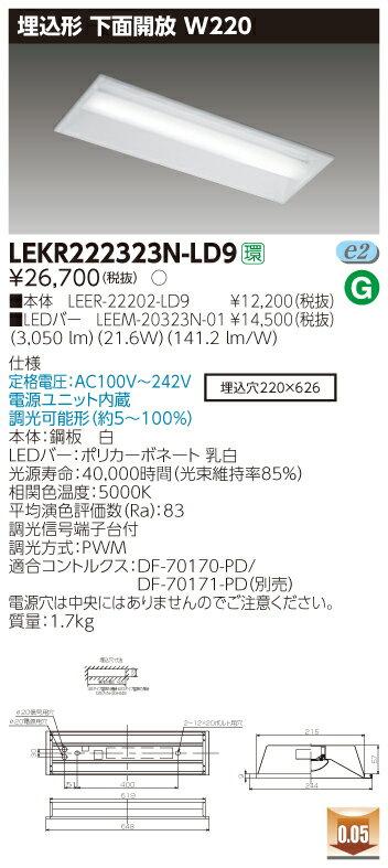 【最安値挑戦中!SPU他7倍~】東芝 LEKR222323N-LD9 ベースライト TENQOO埋込20形 下面開放W220 LED(昼白色) 電源ユニット内蔵 調光信号端子台付 [∽]