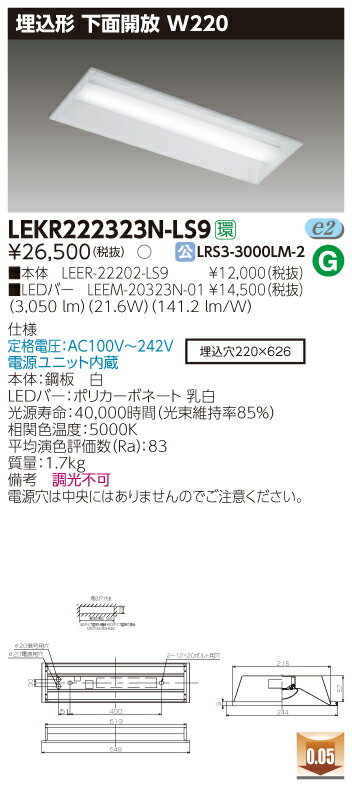 【最安値挑戦中!SPU他7倍~】東芝 LEKR222323N-LS9 ベースライト TENQOO埋込20形 下面開放W220 LED(昼白色) 電源ユニット内蔵 非調光 [∽]