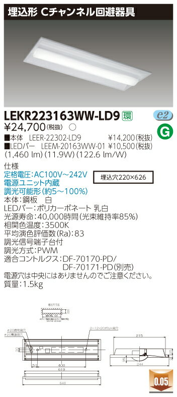 【最安値挑戦中!SPU他7倍~】東芝 LEKR223163WW-LD9 ベースライト TENQOO埋込20形 Cチャンネル回避器具 LED(温白色) 電源ユニット内蔵 調光 [∽]