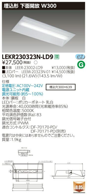 【最安値挑戦中!SPU他7倍~】東芝 LEKR230323N-LD9 ベースライト TENQOO埋込20形 下面開放W300 LED(昼白色) 電源ユニット内蔵 調光信号端子台付 [∽]