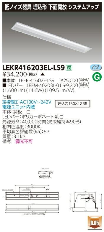 【最安値挑戦中!SPU他7倍~】東芝 LEKR416203EL-LS9 ベースライト TENQOO埋込40形システムアップ 低ノイズ LED(電球色) 非調光 受注生産品 [∽§]
