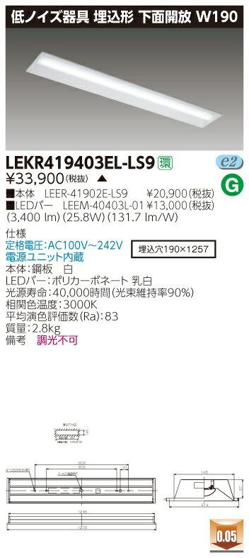 【最安値挑戦中!SPU他7倍~】東芝 LEKR419403EL-LS9 ベースライト TENQOO埋込40形下面解放W190低ノイズ LED(電球色) 非調光 受注生産品 [∽§]