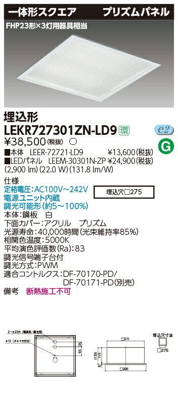 【最安値挑戦中!最大17倍】東芝 LEKR727301ZN-LD9 ベースライト TENQOOスクエア 埋込形 □275 プリズムパネル LED(昼白色) 電源ユニット内蔵 調光 [∽]