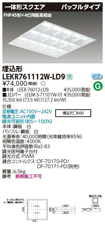 【最安値挑戦中!SPU他7倍~】東芝 LEKR761112W-LD9 ベースライト TENQOOスクエア埋込□600バッフルタイプ LED(白色) 電源ユニット内蔵 調光 [∽]