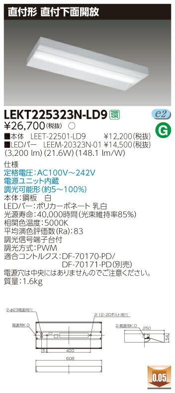 【最安値挑戦中!SPU他7倍~】東芝 LEKT225323N-LD9 ベースライト TENQOO直付20形 下面開放 LED(昼白色) 電源ユニット内蔵 調光 受注生産品 [∽§]