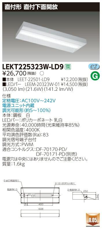 【最安値挑戦中!SPU他7倍~】東芝 LEKT225323W-LD9 ベースライト TENQOO直付20形 下面開放 LED(白色) 電源ユニット内蔵 調光 受注生産品 [∽§]
