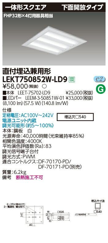 【最安値挑戦中!最大17倍】東芝 LEKT750852W-LD9 ベースライト TENQOOスクエア直埋□570下面開放 LED(白色) 電源ユニット内蔵 調光 [∽]