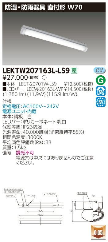 【最安値挑戦中!SPU他7倍~】東芝 LEKTW207163L-LS9 ベースライト TENQOO直付20形W70防水 LED(電球色) 電源ユニット内蔵 非調光 受注生産品 [∽§]