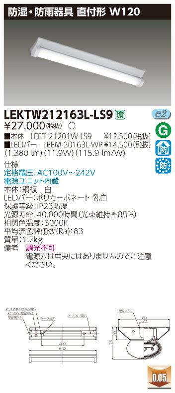 【最安値挑戦中!SPU他7倍~】東芝 LEKTW212163L-LS9 ベースライト TENQOO直付20形W120防水 LED(電球色) 電源ユニット内蔵 非調光 受注生産品 [∽§]