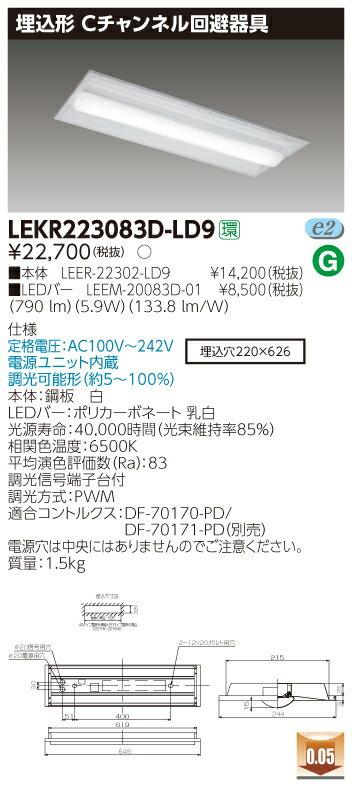 【最安値挑戦中!最大17倍】東芝 LEKR223083D-LD9 ベースライト TENQOO埋込20形 Cチャンネル回避器具 LED(昼光色) 電源ユニット内蔵 調光 [∽]