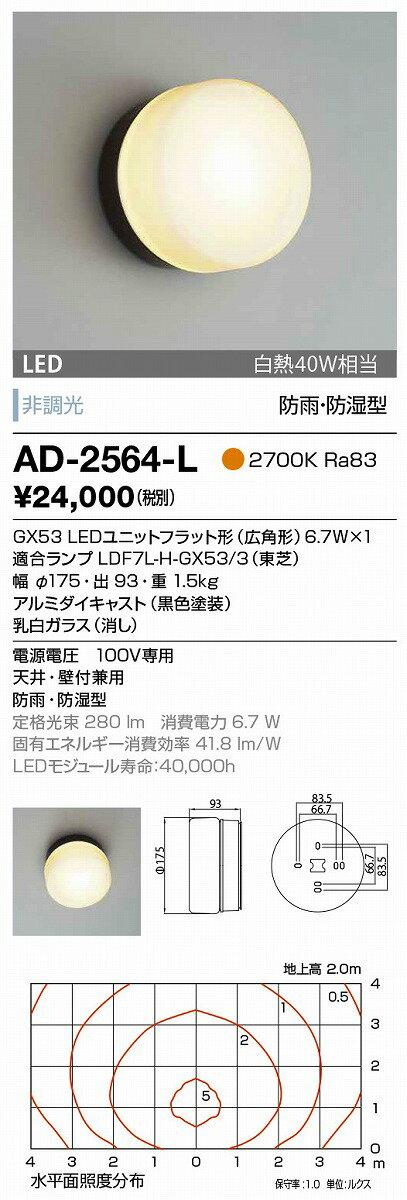 圧倒的 【最安値挑戦中!最大17倍】山田照明(YAMADA) AD-2564-L エクステリアブラケット LEDランプ交換型 非調光 電球色 防雨・防湿型 天井・壁付兼用 [∽]