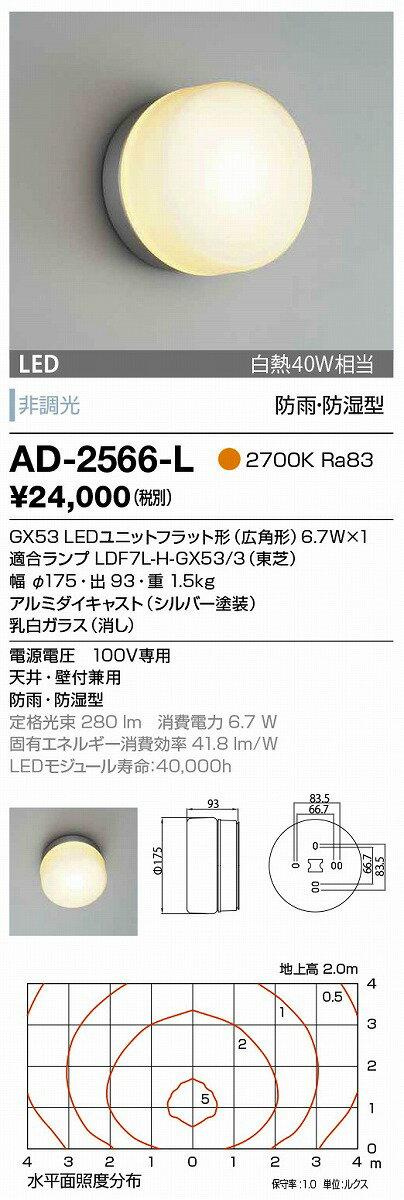 人気定番 【最安値挑戦中!最大17倍】山田照明(YAMADA) AD-2566-L エクステリアブラケット LEDランプ交換型 非調光 電球色 防雨・防湿型 天井・壁付兼用 [∽]