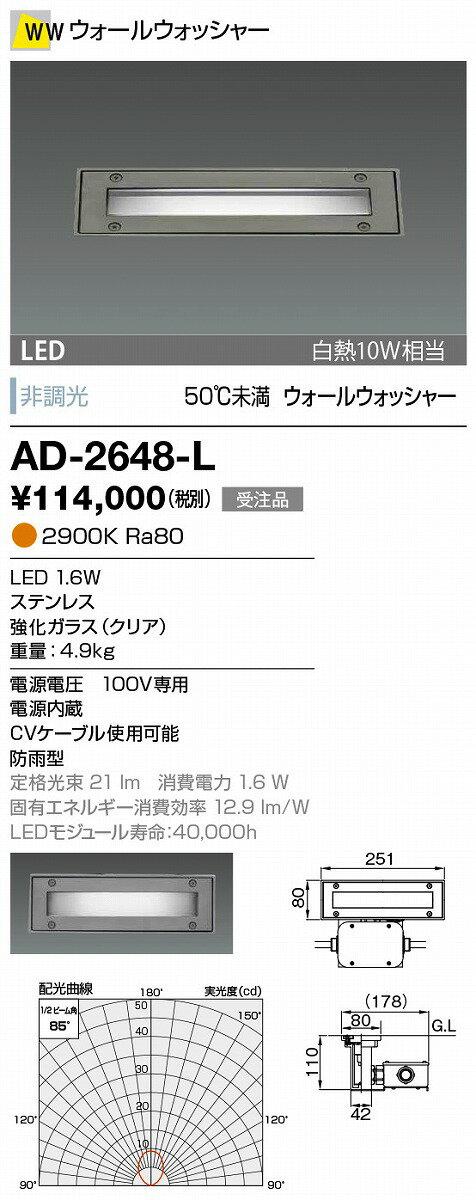 【最安値挑戦中!SPU他7倍~】山田照明(YAMADA) AD-2648-L バリードライト LED一体型 非調光 電球色 ラインタイプ 防雨型 受注生産品 [∽§]