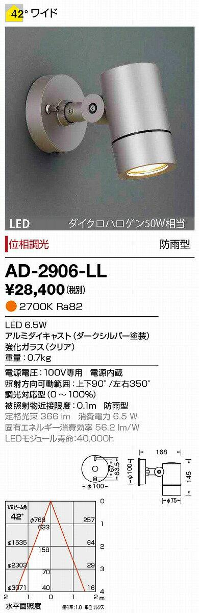 【最安値挑戦中!最大17倍】山田照明(YAMADA) AD-2906-LL エクステリアスポットライト LED一体型 位相調光 電球色 42°ワイド配光 防雨型 [∽]