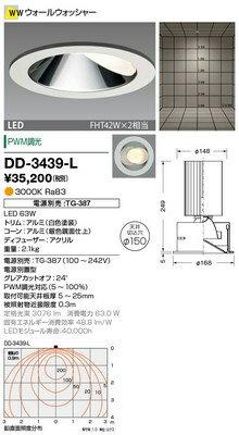 【最安値挑戦中!最大17倍】山田照明(YAMADA) DD-3439-L ダウンライト LED一体型 PWM調光 電球色 電源別売 [∽]