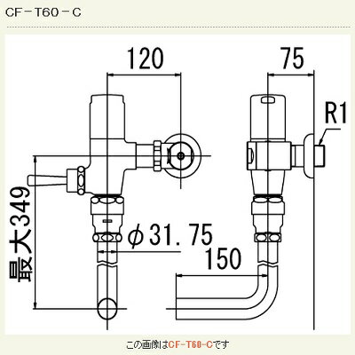 �最安値挑戦中�SPU他7�~】INAX CF-T60-C 一般用フラッシュ�ルブ(節水形)(中水用) �給水形 一般地 �注生産� [□§]