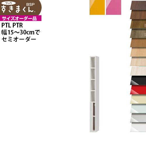 すきまくん ブック BSP-PT-1530 幅15-30×奥行31.4×高さ180.2cm 本棚 書棚 幅 下段扉タイプ セミオーダー