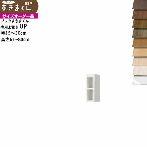 すきまくん ブック用上置き BSP-UP1530-6180 幅15-30×奥行29.4×高さ61-80cm 幅 高さ 上置きタイプ セミオーダー