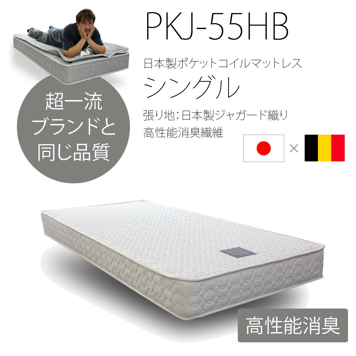 普通と最新ポケットコイルマットレスの両刀使い?高性能消臭繊維の日本製マットレス KIRYU シングルマットレス ポケットコイルマットレス 張り地:ジャガード織 生成色 日本製  PKJ-55HB-S 日本製 国産