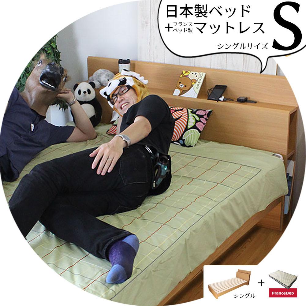【即納】 きしみにくい頑丈日本製ヘッドボード付きベッド&フランスベッドの日本製マットレスの2点セット シングル ナチュラル  国産