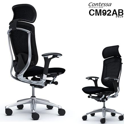 【不要チェア引取】 【即納】 CM92AB-FBF1 オカムラ コンテッサ ブラック スタンダードメッシュチェア 大型ヘッドレスト フレームカラー:ポリッシュ 背:スタンダードメッシュ シート:クッション アジャストアーム