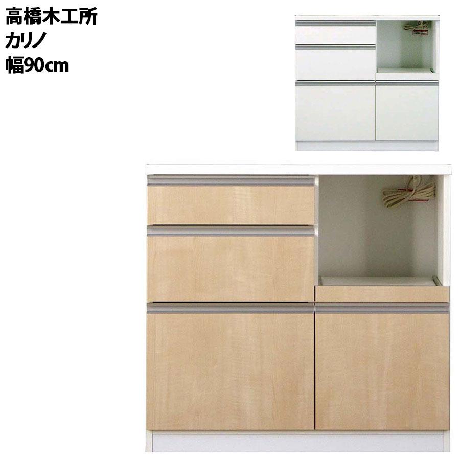 高橋木工所 カリノ キッチンボード 90カウンター 幅90.3×奥行51×高さ85cm ホワイト 家電ボード 食器棚