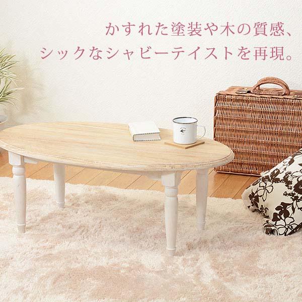 センターテーブル 木製 アンティーク調 楕円 シャビーテイスト ブロカントシリーズ リビングテーブル MT-7335WH 送料無料