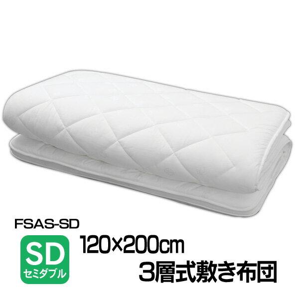 【送料無料】3層式敷き布団 セミダブル FSAS-SD アイリスオーヤマ