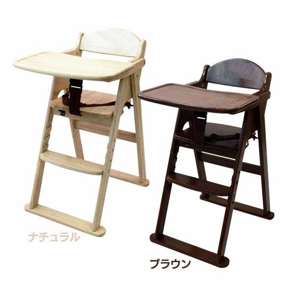 【送料無料】KATOJI 木製ハイチェア cena ステップ切り替え ナチュラル・ブラウン【D】【カトージ】【RCP】
