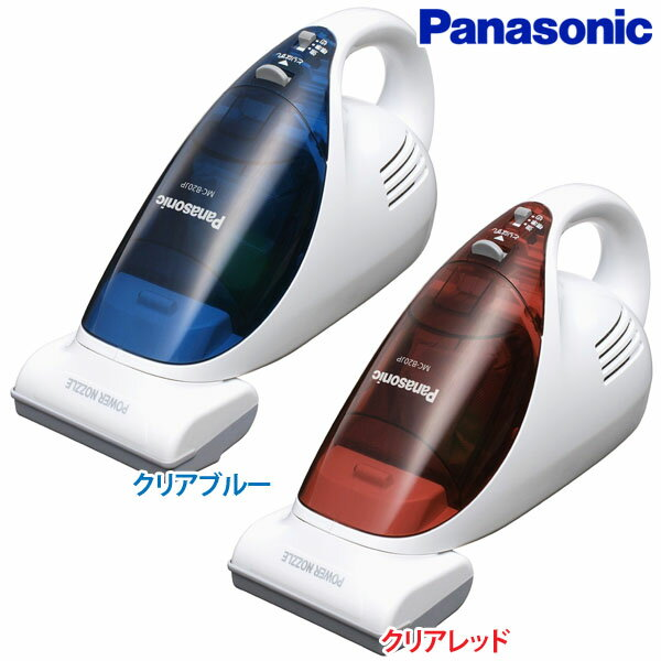 【送料無料】Panasonic〔パナソニック〕コンパクトクリーナー MC-B20JP クリアブルー・クリアレッド【D】【DW】【RCP】