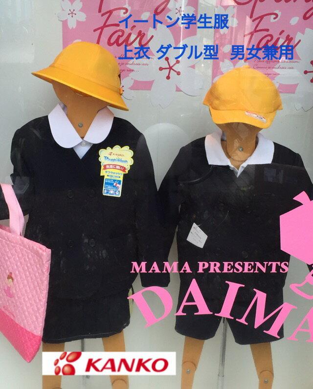 【送料無料】 カンコー学生服 丸洗いOK 男女兼用イートン学生服上衣 ダブル型 (130cmB~170cmB)(クーポン使用不可)