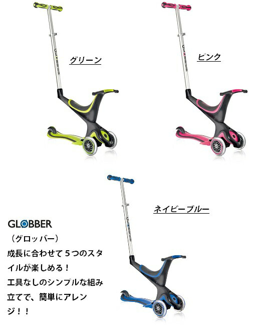 GLOBBER (グロッパー) マイフリー 5 in 1  乗用玩具/三輪車/足けり/バランスバイク/キックバイク/三輪車 おしゃれ/ランニングバイク/キックスケーター/キックボード/
