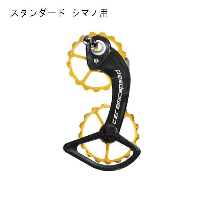 CeramicSpeed (セラミックスピード) Over sized プーリーケージ 17T シマノ用 ゴールド  【自転車】