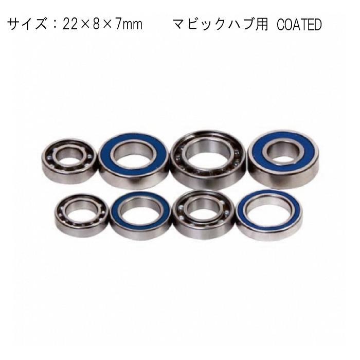 CeramicSpeed (セラミックスピード) 汎用 シールドベアリング #608 COATED 22x8x7mm    マビックハブ用  【自転車】
