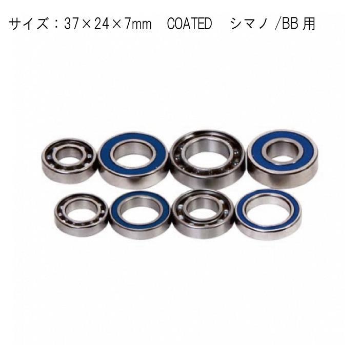 CeramicSpeed (セラミックスピード) 汎用 シールドベアリング #24377 COATED  37x24x7mm シマノ用/BB用  【自転車】