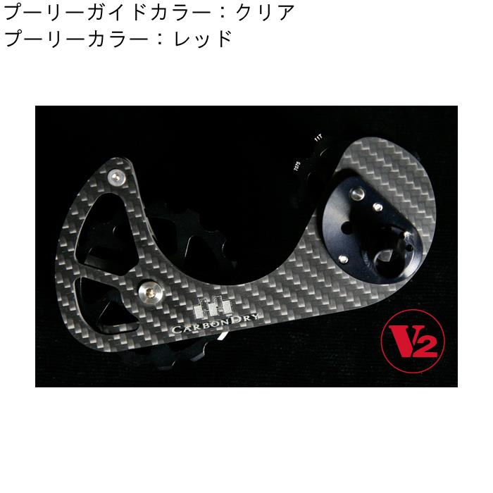 Carbon Dry Japan(カーボンドライジャパン)79-67 Di2 ショート V2  クリア レッド【自転車】