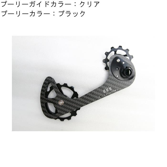 Carbon Dry Japan(カーボンドライジャパン)79-67 Di2  ミドル  クリア ブラック【自転車】
