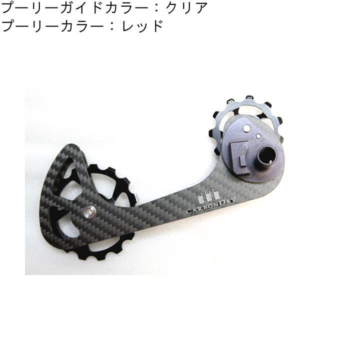 Carbon Dry Japan(カーボンドライジャパン)カンパ 11S  ミドルゲージ  クリア レッド【自転車】