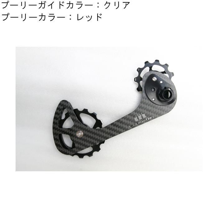 Carbon Dry Japan(カーボンドライジャパン)79-67 Di2  ミドル  クリア レッド【自転車】