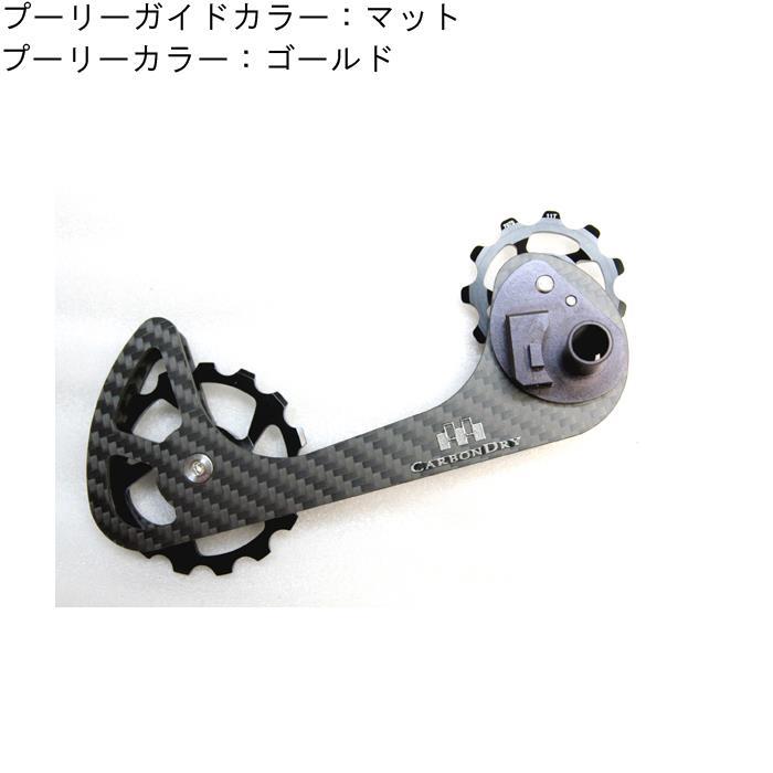 Carbon Dry Japan(カーボンドライジャパン)カンパ 11S  ミドルゲージ  マットクリア ゴールド【自転車】