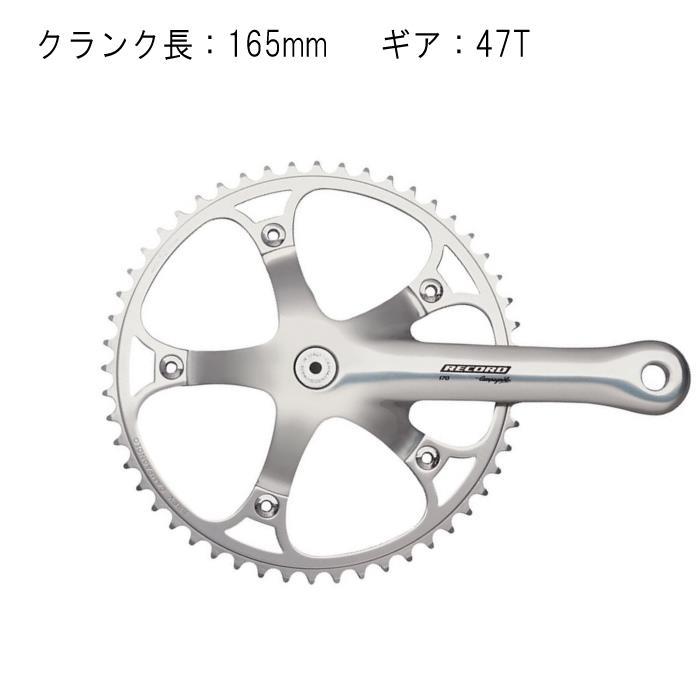 Campagnolo (カンパニョーロ) RECORD PISTA 165mm 47T クランク 【自転車】