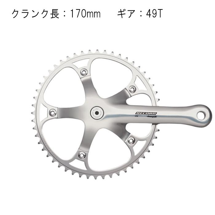 Campagnolo (カンパニョーロ) RECORD PISTA 170mm 49T クランク 【自転車】