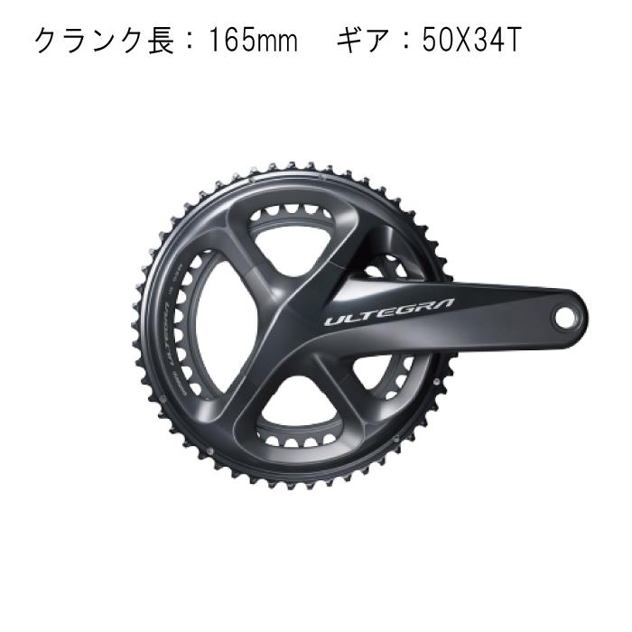 SHIMANO(シマノ)  ULTEGRA アルテグラFC-R8000 165mm 50X34T  クランク 【自転車】