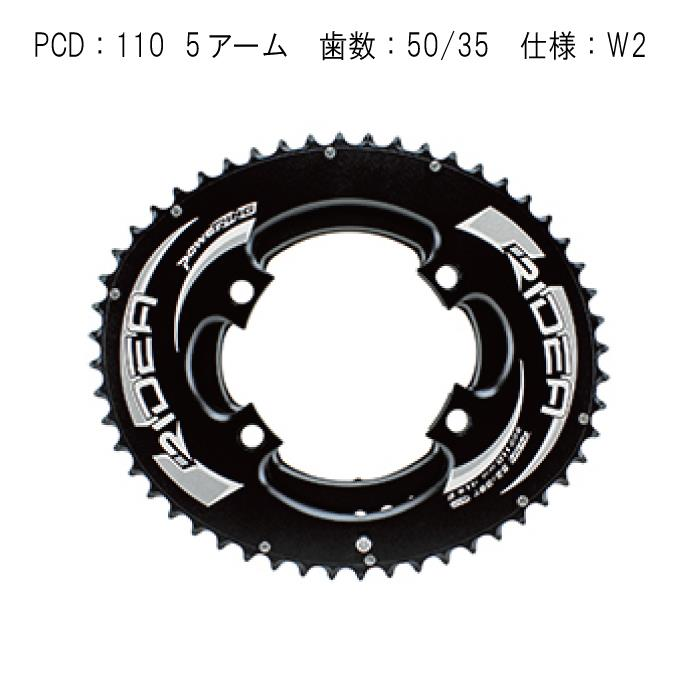 RIDEA (リデア) ROAD POWERING FULL PLATE 5アーム PCD110 50/35 W2 チェーンリング 【自転車】