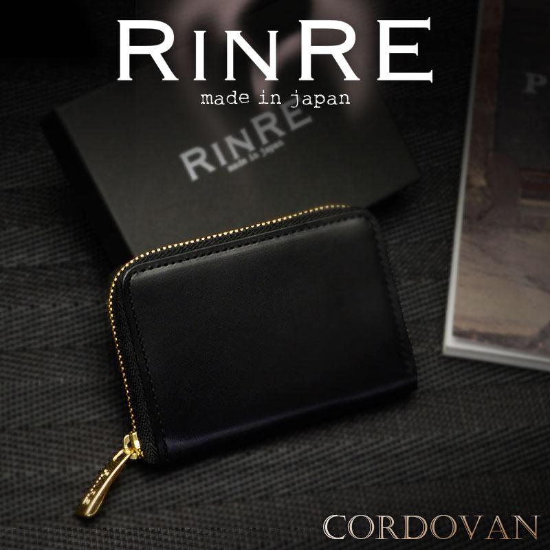 リンレ RINRE メンズ MADE IN JAPAN パスケース付 コインケース ブラックxレッド コードバン 2002bkrd