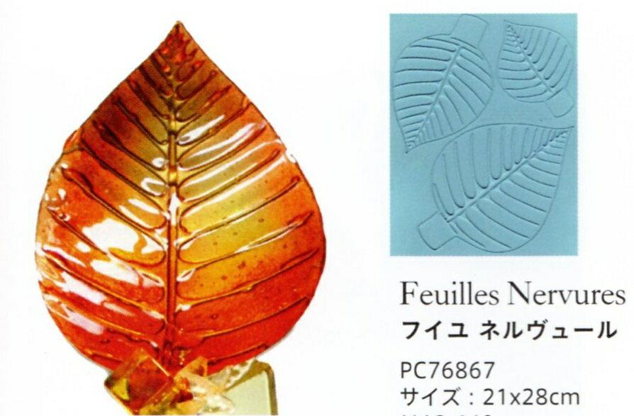 飴細工、チョコレート用 シリコンシート フイユ・ネルヴュール(葉脈)  業務用 フランスPCB社